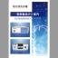 三桂機械株式会社 超音波洗浄機 総合カタログ 製品画像