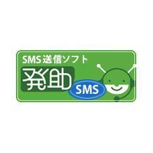 発助SMS 製品画像