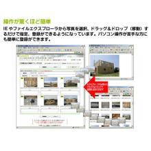 【導入事例】株式会社G様 <現場管理支援システム> 製品画像