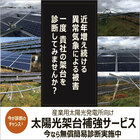 太陽光架台補強サービス 製品画像