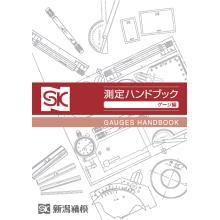 「測定ハンドブック ゲージ編」無料プレゼント! 製品画像