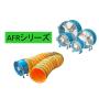【エアモーター式工場扇(軸流タイプ)】AFRシリーズ 製品画像