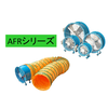 エア式軸流型工場扇・送風機「AFRシリーズ」 製品画像