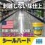 【シールハード】浸透性コンクリート表面強化材【剥離しない床仕上】 製品画像