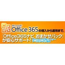 導入~運用をサポート「Office365ナビ おまかせパック」 製品画像