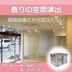 【香り空調事例】セレモニーホールのエントランス 製品画像