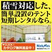 【積雪地方必見!】積雪対応 レンタルジャバラハウス 製品画像