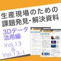 課題解決資料 3Dデータ活用編13 デザイン試作のサイクルタイム 製品画像