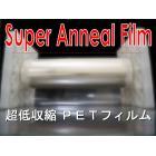 高温でも縮みにくい超低収縮フィルム(超低収縮PET) 製品画像