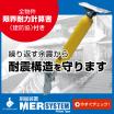【販売代理店募集!】木造住宅用制振装置MER-SYSTEM 製品画像