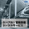 ケーブル・管路設備保全工事 製品画像