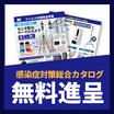 新製品多数!『感染症対策製品』総合カタログ無料進呈中 製品画像