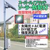 ソーラーパネル スーパーハイブリッド 防犯灯 製品画像