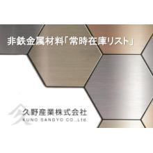 サイズ×形状×材質で全1027種類!非鉄金属材料の常時在庫リスト 製品画像