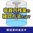 【解説資料】ステンレス容器でも残量を確認できる3つの方法とは? 製品画像