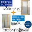 こんなドア欲しかった!入り口より大きな物の出し入れに便利! 製品画像