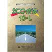 無公害無機系懸濁型瞬結硬化剤『サンコーポール10-L』  製品画像