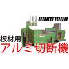 Max1000mm角の切断  アルミ板材切断機 URKG1000 製品画像