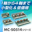 MC-S0514シリーズ|5相ステッピングモータードライバー 製品画像