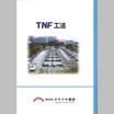 軟弱地盤特殊基礎工法『TNF工法』総合カタログ※展示会出展  製品画像