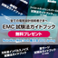 EMC試験法ガイドブック無料プレゼント! 製品画像