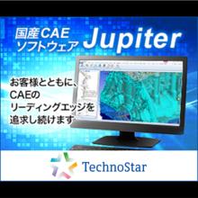 汎用CAEソフトウェア『Jupiter』【国産自社開発】 製品画像