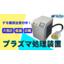 アクシス社製大気圧広幅低温プラズマ処理機 製品画像