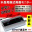 【新製品】小型で高性能な水晶発振式蒸着モニター『QM20』 製品画像