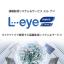 遠隔監視システム&サービス L・eye match 太陽光発電  製品画像