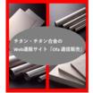 【通販】試作/開発向けチタン・チタン合金材料はいかがでしょうか! 製品画像