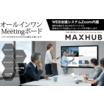 TENHOU MAXHUB テレワーク会議用OA機器 製品画像