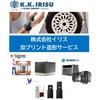 『3Dプリント造形サービス』 製品画像