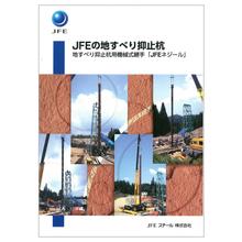 【カタログ】地すべり抑止杭『JFEネジール』 製品画像