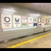 【ポスターグリップ導入事例】東京都交通局様 製品画像