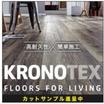 住宅・商業施設用床材『クロノテックスフロア』 製品画像