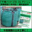 耐候性大型土のう『GTB-3G グリーン』※NETIS登録製品 製品画像