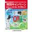 【2019年6月~9月】点検検査・校正証明書付き商品キャンペーン 製品画像