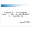 【資料】高い接続性の検証(SpeedFusion) 製品画像