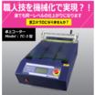 卓上コーター『TC-3型』試作・研究用途に実績多数! 製品画像
