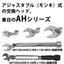 東日ヘッド交換式トルクレンチ用モンキ形交換ヘッドAHシリーズ 製品画像