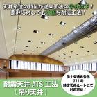 耐震天井「耐震天井ATS工法(吊り天井)」 製品画像