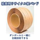 紙バンド『結束用リサイクル紙バンド』 製品画像