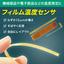 超薄型で曲げられるフレキシブル温度センサー『薄膜熱電対』 製品画像