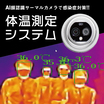 【防犯カメラ】体温測定システム 製品画像