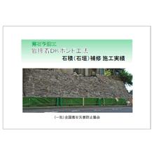 岩接着DKボンド工法による石積(石垣)補修・修繕 製品画像