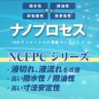液滑落性に優れた表面処理『ナノプロセス NCFPCシリーズ』 製品画像