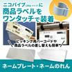 【ワンタッチ商品管理】ネームプレート&ネームのれん【NICO】 製品画像