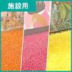 【景観用】カラフル人工芝『ビビッドターフ』 製品画像