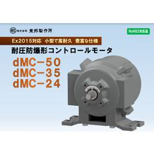Ex2015 耐圧防爆形電動アクチュエータ dMC-50シリーズ 製品画像