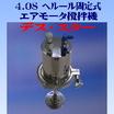 ヘルール固定式 エアモータ 遠心式撹拌機 『デススター』 製品画像